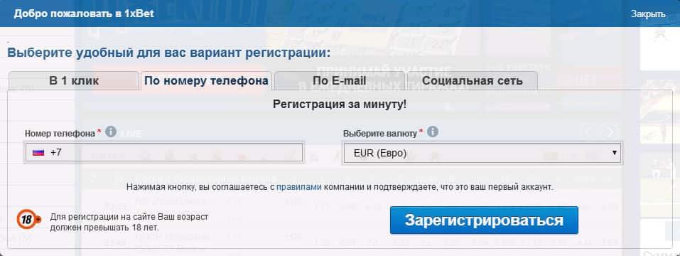 1xbet регистрация с паспортом